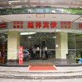 广州越祥宾馆北京路店外观图