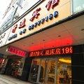 广州轩逸酒店外观图