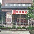 如家酒店(寧波火車站大卿橋地鉄站店)