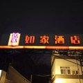 如家快捷酒店(天津解放南路店)