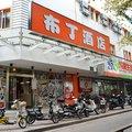 布丁酒店(南京省中医院上海路地鉄站店)