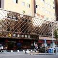 恵州聯通大酒店