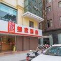 如家快捷酒店(南通人民東路店):Home Inn Nantong Renmin East Roadホームインナントン(ナンツウ) 画像