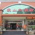 桂林象山大酒店