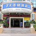 7天連鎖酒店(深セン(深圳)南山前海店)