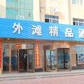 威海外灘精品假日酒店(劉公島店)