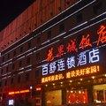 百舒快捷酒店临汾花果城店酒店预订