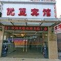 上海優堡賓館