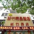 新竹精品酒店(蘇州十全街店)