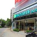 城市便捷酒店(桂林象山公園店)