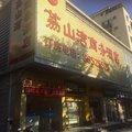 深圳荔山湾商务酒店外观图