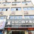 杭州萧山金巷口商务酒店外观图