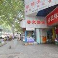 南京春风旅社外观图