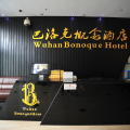 武漢巴洛克概念酒店外觀圖