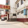 焦作温县平安招待所外观图