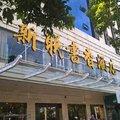 赣州于都县新联大酒店外观图
