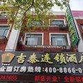 上海吉泰连锁酒店中兴路店酒店预订