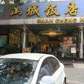 重庆山城饭店外观图