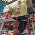 上海艾优时尚宾馆外观图