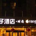 北京东创酒店·时尚(原橙子时尚酒店)