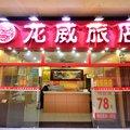 武汉龙威旅店外观图