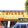武汉武昌速7宾馆外观图