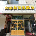 北京如家美商务酒店外观图