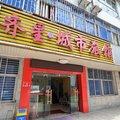 武汉齐星城市旅馆外观图
