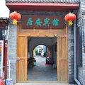 北京居安宾馆外观图