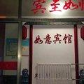 济宁如意宾馆孔子商贸城店外观图