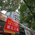 浦江之星水城路店