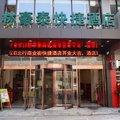 格林豪泰(瀋陽北行商業街店)