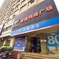 漢庭酒店(杭州武林広場2店)