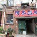 南京阿本旅舍外观图