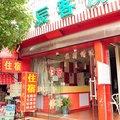杭州双辰客房外观图