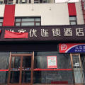 尚客优连锁酒店(北京金盏蟹岛南门店)