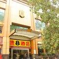 速8酒店(武汉汉口火车站店)外观图