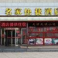 天津名家快捷酒店外观图