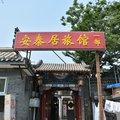 安泰居旅馆(北京一部)外观图