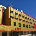 北京舜华大酒店