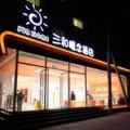 三和概念酒店(北京清华大学店)