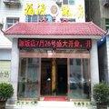 竹溪福源商务宾馆
