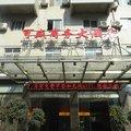 竹山可盛商务大酒店