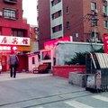 北京松林居宾馆