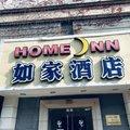 如家快捷酒店(上海柳州路光大會展中心店)