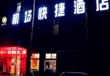 北京首都机场航旅大酒店