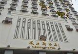 广州威力斯酒店