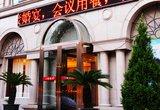 北京大宝饭店