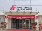 锦江之星(秦皇岛东山浴场店)