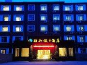 丹江口武当融和假日酒店